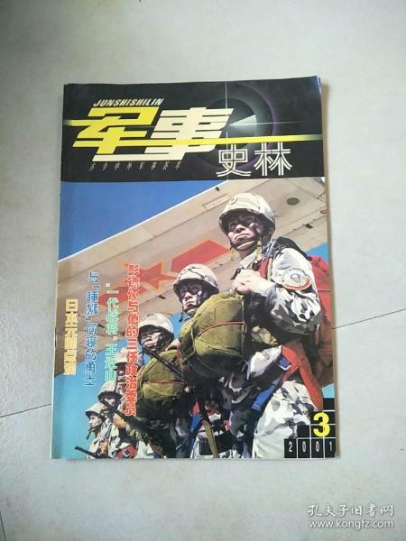 军事史林2001.3