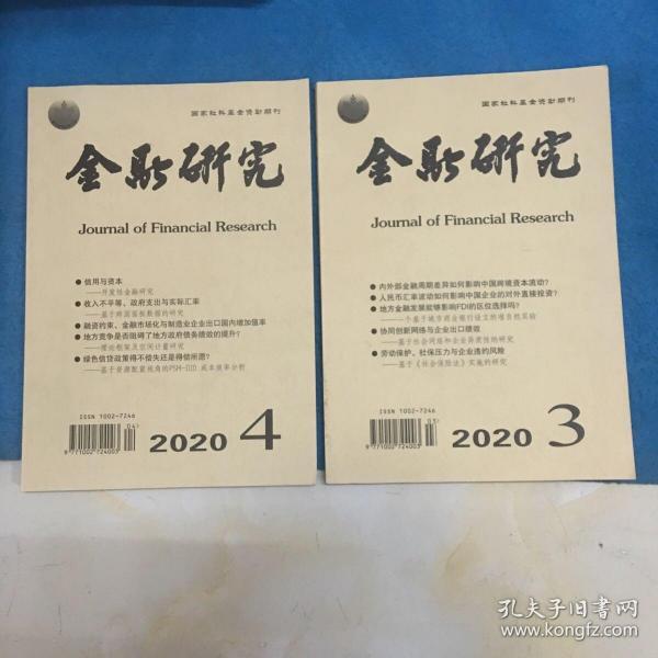 金融研究:2020年第3、4期 两本同售