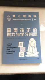 儿童心理百科-直面孩子的智力与学习问题 1