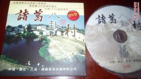 旅游风景纪录片DVD 诸葛八卦村