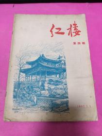 北京大学(红楼)1957年第四期
