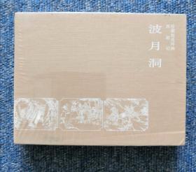 西游记小精装系列 波月洞(连环画)