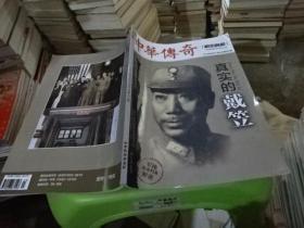 中华传奇 2019 8月下旬  正版 实物图  货号32-7