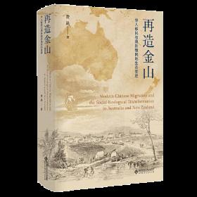再造金山:华人移民与澳新殖民地生态变迁