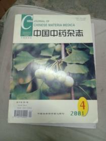 中国中药杂志2001-4