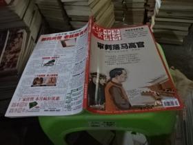 中华传奇 大型通俗文学期刊 2015年中旬刊 8  实物图  货号32-7