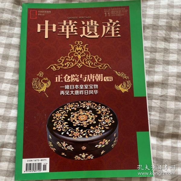 中华遗产 正仓院与唐朝专辑