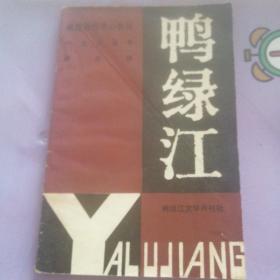 鸭绿江1985年9期