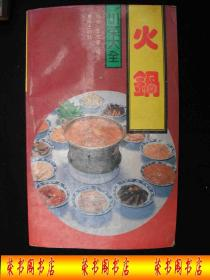 1989年重庆出版的----火锅制作技术食用方法----【【火锅】】---少见