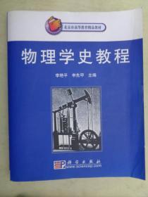北京市高等教育精品教材:物理学史教程