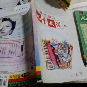 儿童文学2012年8