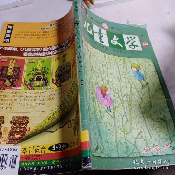儿童文学2011 3
