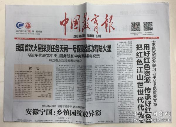 中国教育报 2021年 5月16日 星期日 第11431期 今日4版 邮发代号:1-10