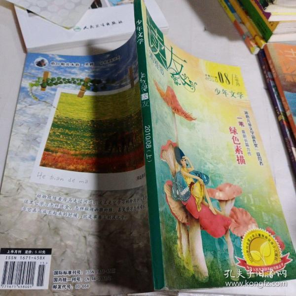 少年文学2010 8上