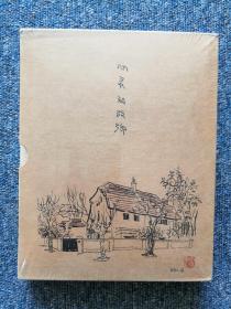 美术日记本《心灵的故乡》