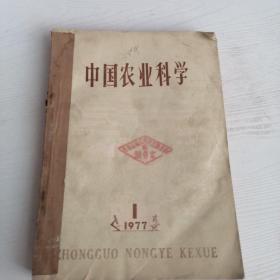 中国农业科学(4册合售)