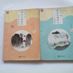 语文主题学习二年级上一致二册