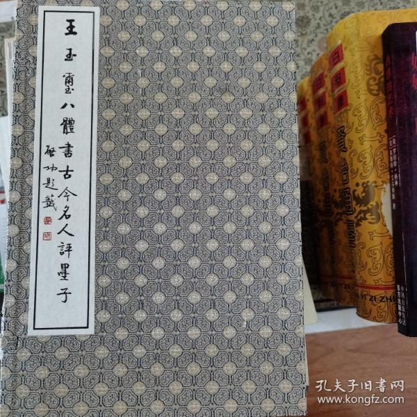 王玉玺八体书古今名人评墨子 (一函一册) 宣纸手工线装  齐鲁书社2002年4月一版一印  限量发行五千册