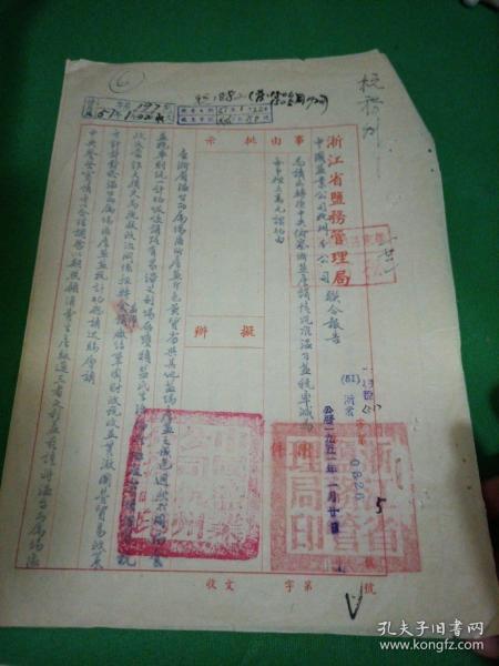 浙江省盐务管理局公函44