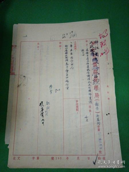 浙江省人民政府盐务管理局公函48