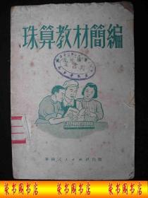 1951年解放初期出版的-----华南----【【珠算教材简编】】---8000册---稀少