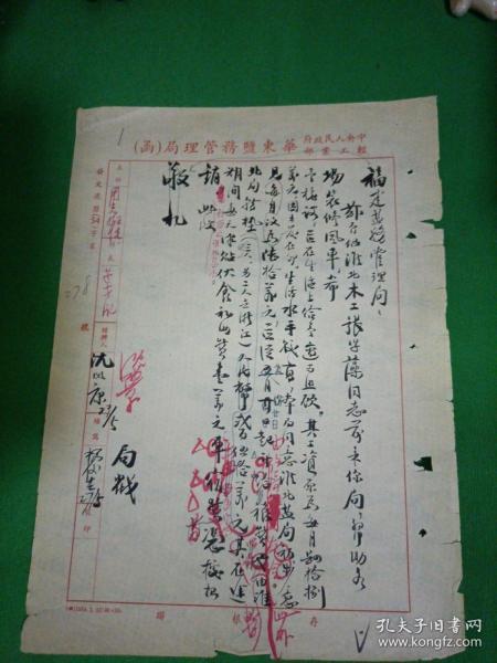 1954年华东盐务管理局公函毛笔手写49