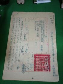 华东盐务管理局公函51