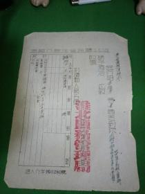 淮北盐务管理局介绍信52