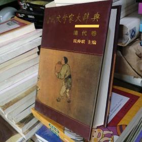 中国文学家大辞典  (清代巻)
