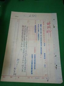 江苏省人民政府盐务管理局公函54