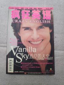 疯狂英语 vol.38  香草的天空