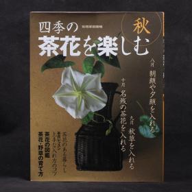 日文原版現貨 別冊家庭畫報 四季茶花之樂——秋季號
