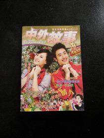 中外故事 2012年 10下(总第476期)
