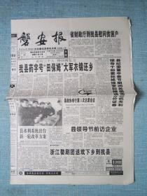 浙江普报——磐安报 2002.2.5日 总第1350期