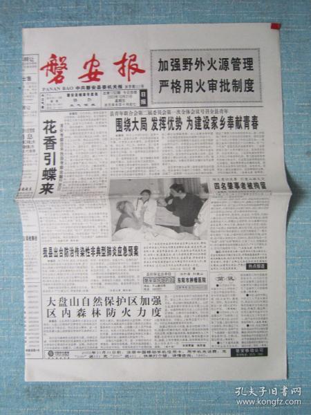 浙江普报——磐安报 2003.10.31日 总第1782期
