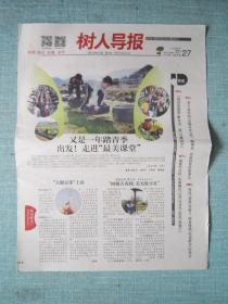 浙江普报——树人导报 2019.3.27日 总第99期