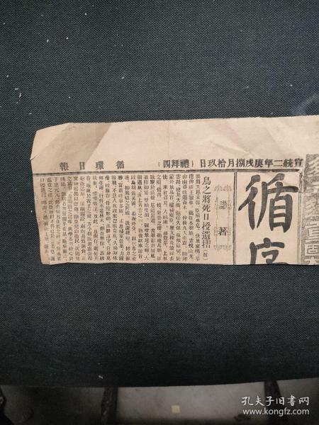 循环日报1910年9月22号(宣统二年)(残片若干张如图)