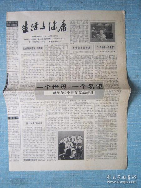 浙江普报——生活与健康 1996.12.3日 总第769期