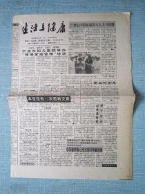 浙江普报——生活与健康 1997.1.7日  总第779期