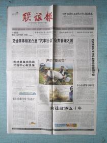 浙江普报——联谊报 2009.8.8日 第2337期