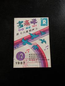 多来咪 原《儿童歌声》1987 12