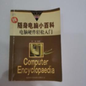 随身电脑小百科 电脑硬件轻松入门