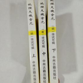 地理天机会元(上中下,共3本)