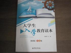 大学生入学教育读本