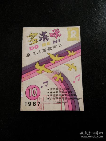 多来咪 原《儿童歌声》1987 10