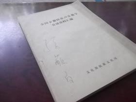 中国少数民族声乐教学会议资料汇编