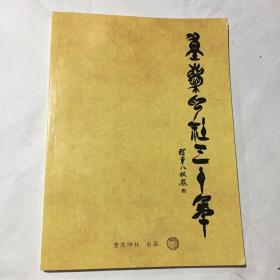 重庆印社三十年