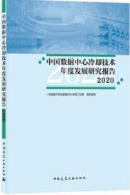 中国数据中心冷却技术年度发展研究报告2020 9787112260867 中国制冷学会数据中心冷却工作组 中国建筑工业出版社
