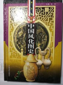 中国风化图史(9)
