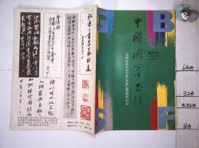 中国钢笔书法1993年第3期
